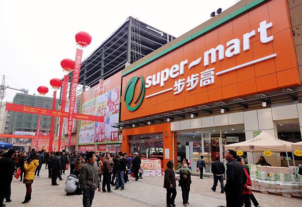 邵东兴和店、洞口高沙店12月12日盛大开业