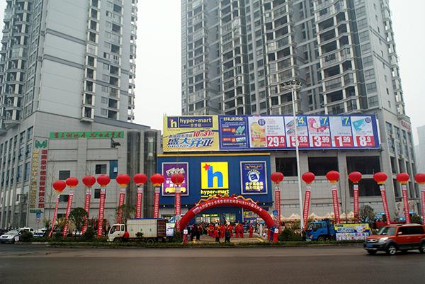 大卖场回龙湾店、长青路店31日开业