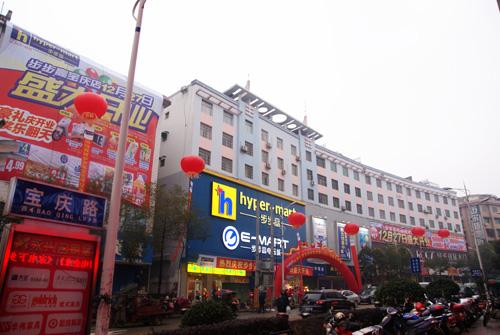 步步高大卖场怀化宝庆路店12月27日盛大开业
