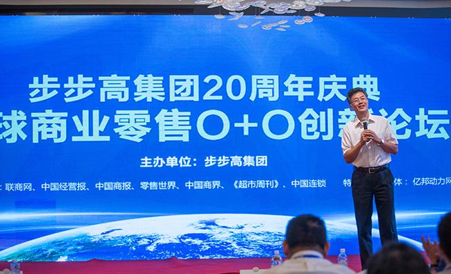 """""""全球商业零售O+O创新论坛""""中国商业联合会副会长王耀先生发言实录"""
