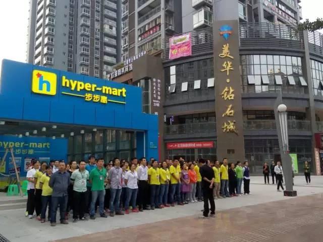 步步高超市重庆垫江店10月15日盛大开业