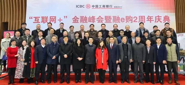 """陈志强总裁出席""""互联网+""""金融峰会并分享步步高O+0战略"""