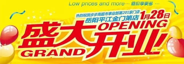 2016喜事成双,步步高超市常德津市、岳阳平江店今日同开业!