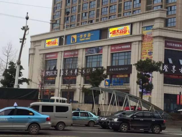 步步高超市第204家门店闪耀星城,长沙山水湾店盛大开业!