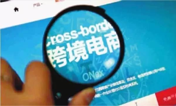 跨境电商成为国务院工作重点,步步高云猴全球购引领中国消费升级新潮流