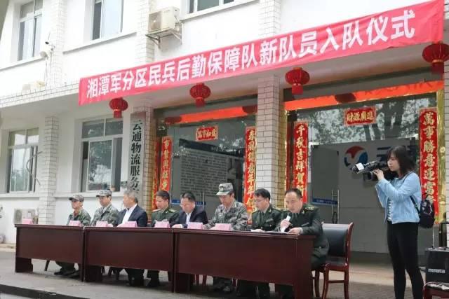 步步高云通物流举行湘潭军分区民兵后勤保障队新队员入队仪式