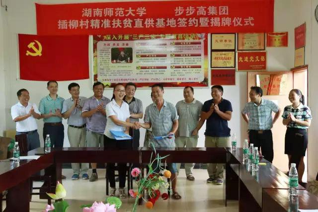 步步高集团与绥宁县插柳村签订精准扶贫协议,直采基地揭牌