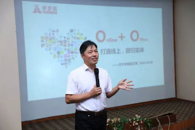 """王填董事长与新员工一起畅谈未来商业""""A计划"""",说了这4句话"""