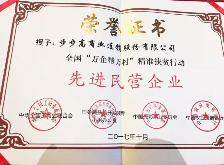 """步步高被评为""""全国万企帮万村先进民营企业"""""""