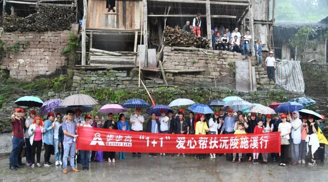 """步步高集团""""1+1""""爱心结对帮扶第五站在怀化沅陵县暖心进行"""