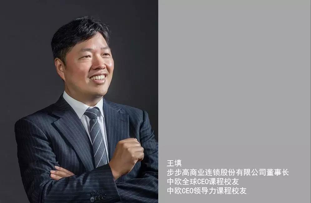 董事长王填专访:比风口更重要的是领导力