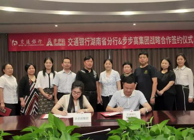 开启深入战略合作新篇章——步步高集团与交通银行签署战略合作协议