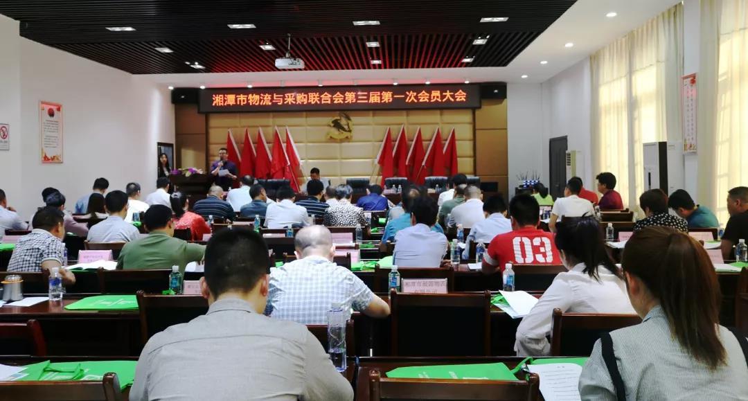 云通物流总经理赵震宇当选湘潭市物流与采购联合会第三届会长