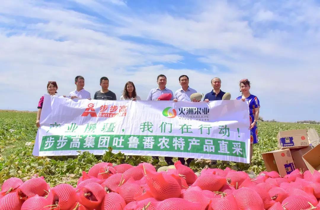西行漫记:步步高生鲜供应链拓展西北四省行