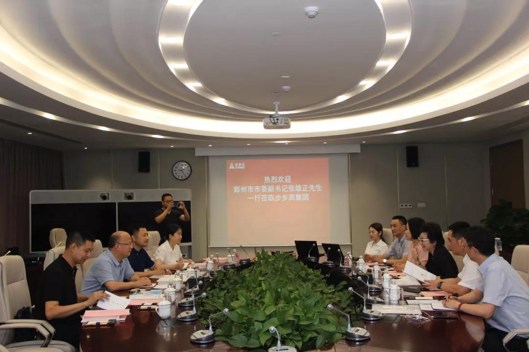 彭州市委副书记张雄正一行来我司开展投资促进活动及调研工作