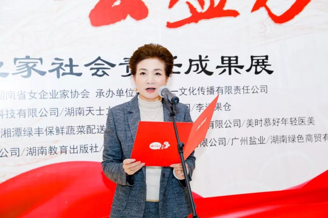 凤舞潇湘,湖南女企业家社会责任成果展在梅溪书院拉开大幕!