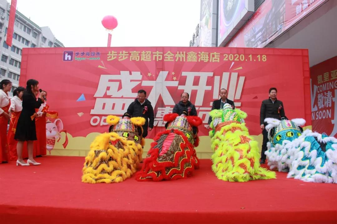三大省区,三店齐开!步步高以奔跑的姿态迎接农历新年!