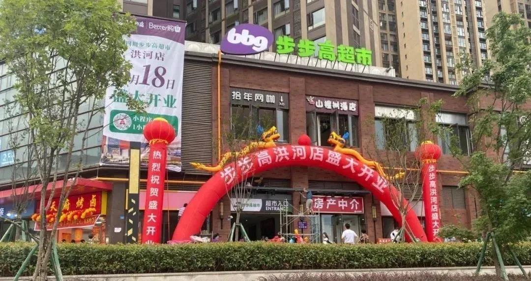 步步高超市三店连开,成都、南昌隔空同庆!