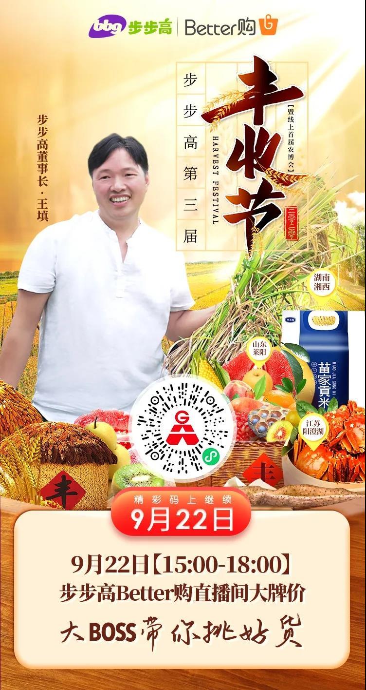 """步步高第三届丰收节9月22日启动 足不出户逛线上""""永不落幕""""农博会"""