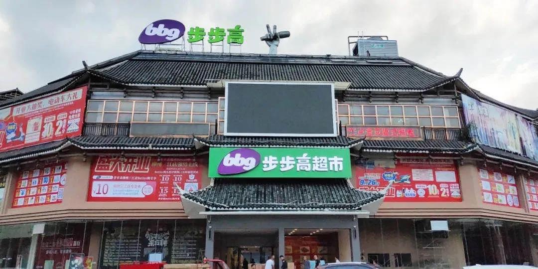 步步高超市柳州三江店盛大开业