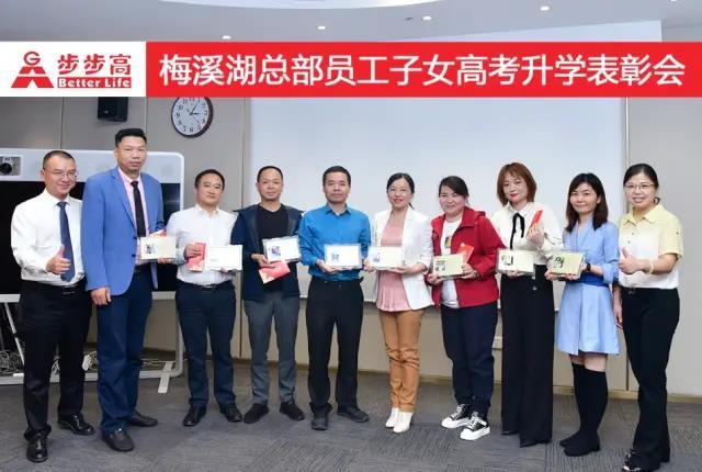 129名步步高员工子女获升学奖励