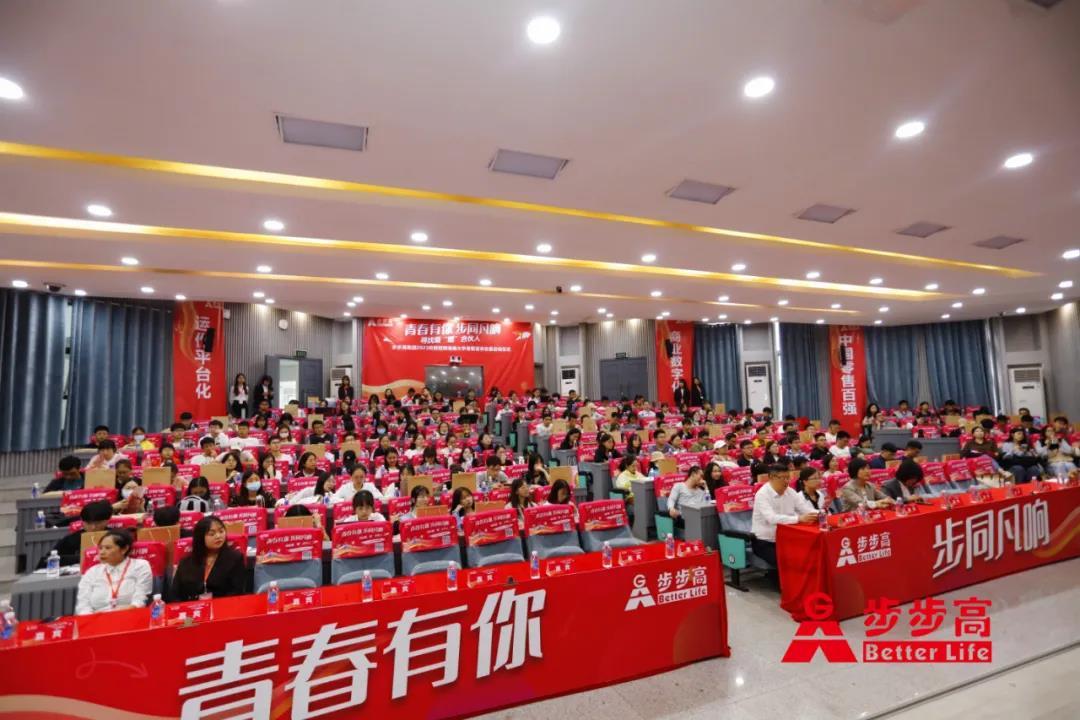 步步高集团2021校园招聘在湖南大学正式启动!