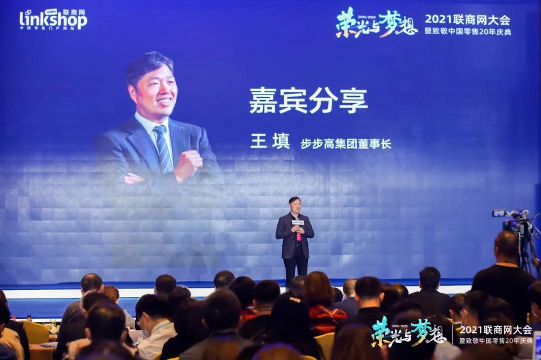 王填董事长:要利用法律和规则改善零售行业公平竞争环境